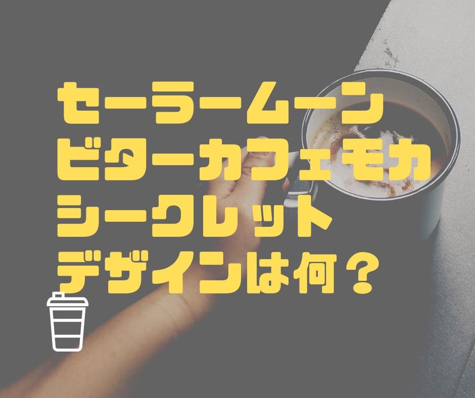 カフェモカ セーラームーン 劇場版「美少女戦士セーラームーンEternal」のコスチュームをデザインしたドリンク「乙女のカフェモカ」ローソン限定で発売